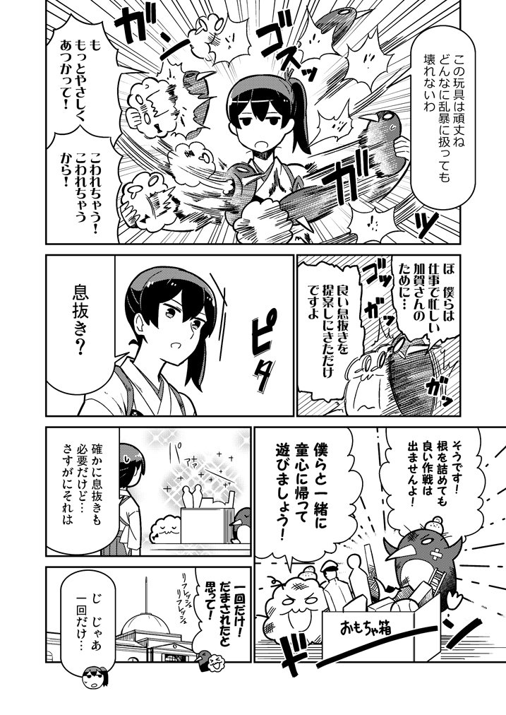 bird box comic commentary_request failure_penguin greyscale japanese_clothes kaga_(kantai_collection) kantai_collection miss_cloud monochrome penguin short_sidetail side_ponytail tamago_(yotsumi_works) tasuki toy translation_request