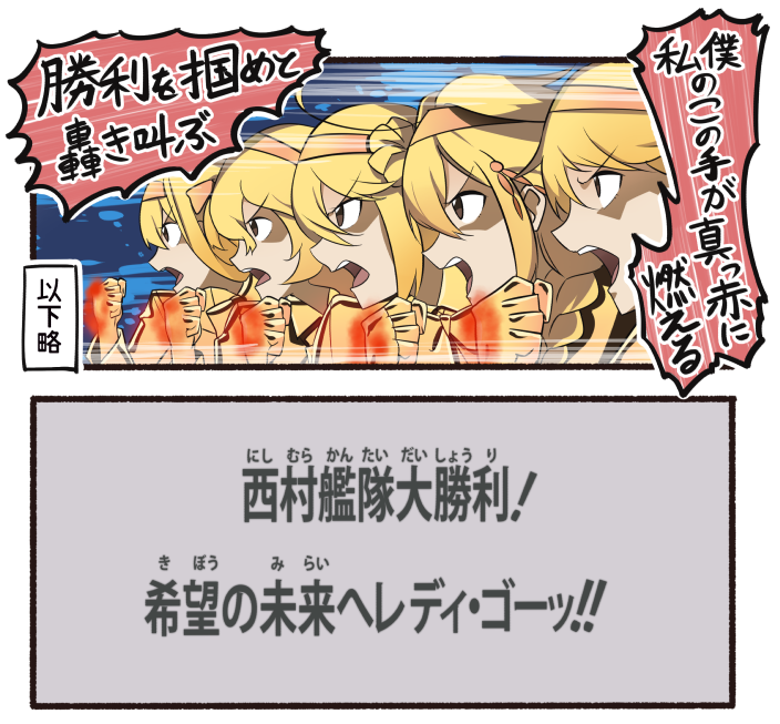 2koma 5girls asagumo_(kantai_collection) braid comic commentary double_bun fingerless_gloves g_gundam gloves gundam hair_between_eyes hair_flaps ido_(teketeke) kantai_collection long_hair michishio_(kantai_collection) mogami_(kantai_collection) multiple_girls open_mouth parody remodel_(kantai_collection) serious shigure_(kantai_collection) single_braid speech_bubble translation_request yamagumo_(kantai_collection)