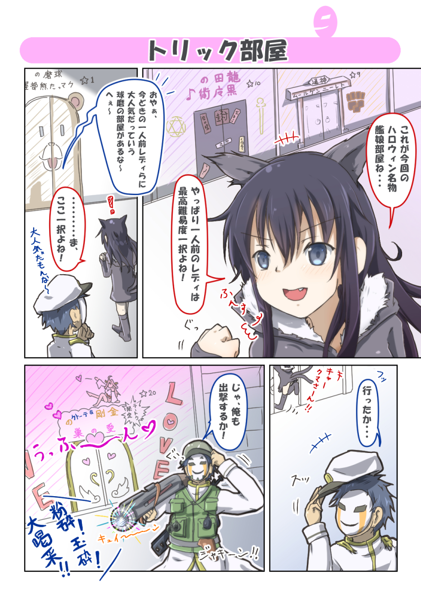 1boy 1girl admiral_(kantai_collection) akatsuki_(kantai_collection) animal_ears black_hair blue_eyes blush boots casual cat_ears cat_tail comic commando_(movie) explosive fang grenade highres hood hooded_jacket ininiro_shimuro jacket kantai_collection long_hair mask open_mouth rocket_launcher smile tail translation_request vest weapon