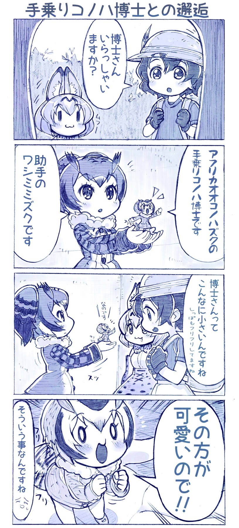 0_0 4koma :3 :d :o animal_ears backpack bag blue blush boots bucket_hat comic commentary_request day elbow_gloves emphasis_lines eurasian_eagle_owl_(kemono_friends) eyebrows_visible_through_hair fur_trim gloves hair_between_eyes hat hat_feather head_wings high-waist_skirt highres holding kaban_(kemono_friends) kemono_friends long_sleeves minigirl monochrome northern_white-faced_owl_(kemono_friends) open_mouth outdoors parted_lips sakino_shingetsu saliva serval_(kemono_friends) serval_ears shirt short_hair short_sleeves skirt sleeveless sleeveless_shirt smile standing translation_request ||_||