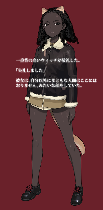 animal_ears black_footwear black_hair brown_eyes commentary commentary_request dark_skin full_body military military_uniform pantyhose shimada_fumikane simple_background skin tail translation_request uniform very_dark_skin world_witches_series