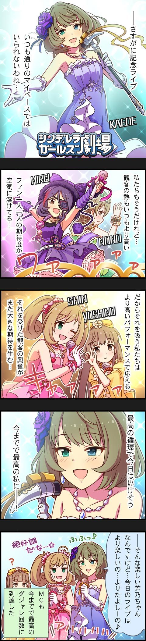 5girls 5koma ahoge animal_hood blonde_hair blue_eyes brown_eyes brown_hair cat_hood character_name comic dress drill_hair eyepatch green_eyes hayasaka_mirei heterochromia highres hood idolmaster idolmaster_cinderella_girls light_brown_hair long_hair long_image mole mole_under_eye morikubo_nono multicolored_hair multiple_girls official_art purple_hair satou_shin short_hair takagaki_kaede tall_image twintails very_long_hair yorita_yoshino