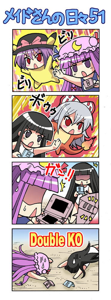 4koma charmander colonel_aki comic crossover english fujiwara_no_mokou hat houraisan_kaguya multiple_girls nagae_iku neet nintendo_ds parody patchouli_knowledge pikachu playing_games pokemon ribbon silent_comic touhou translated