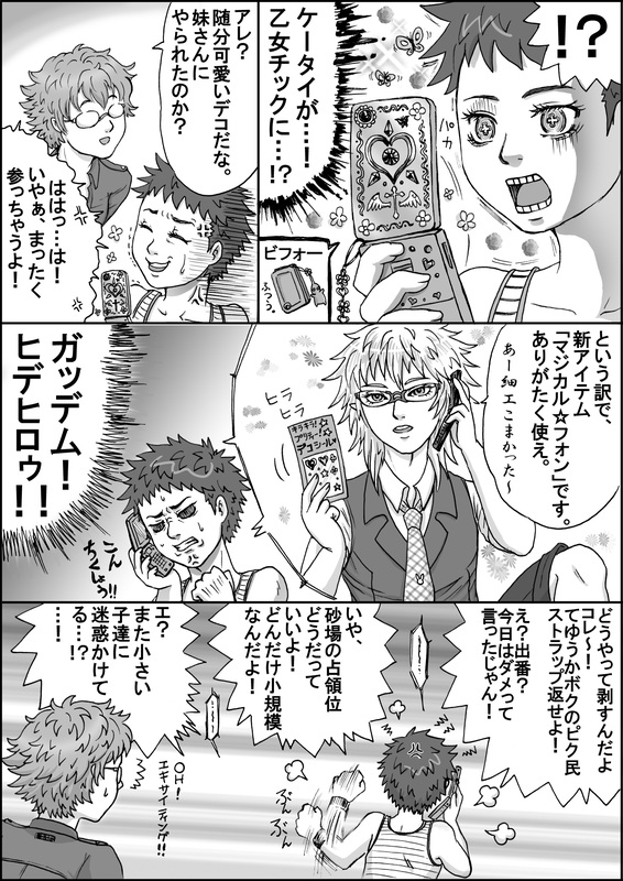 cellphone comic flip_phone glasses greyscale hidehirou mahou_shounen_miracle_hachirou monochrome nanno_hachirou necktie original phone translation_request yoshida_kouki zxzx