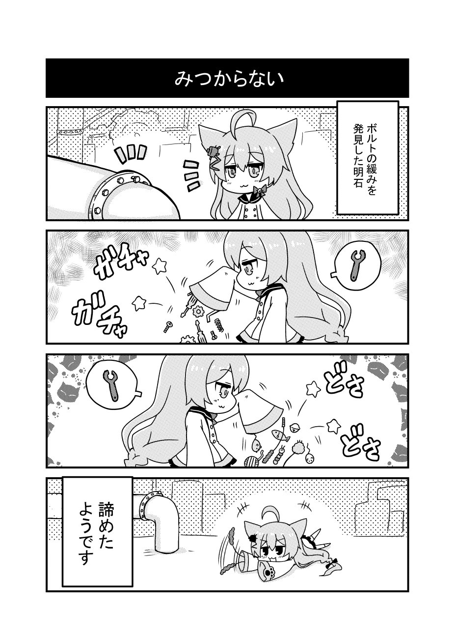 1girl 4koma :3 ahoge akashi_(azur_lane) animal_ears azur_lane bell cat_ears cat_teaser caterpillar chibi comic commentary_request crosshatching gears greyscale hair_ornament highres long_hair long_sleeves lying monochrome mouse noai_nioshi nut_(hardware) paw_print pipes screw screwdriver spring_(object) star translation_request wrench yarn_ball