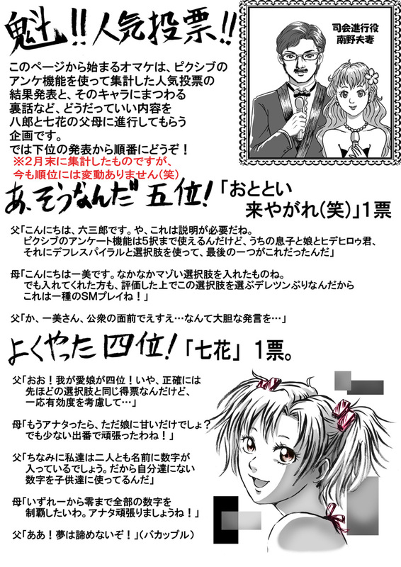 1boy 2girls :d character_request comic facial_hair flower formal glasses greyscale hair_flower hair_ornament jewelry long_hair mahou_shounen_miracle_hachirou microphone monochrome multiple_girls mustache nanno_nanaka necklace open_mouth original short_hair short_twintails smile spot_color suit translation_request twintails zxzx