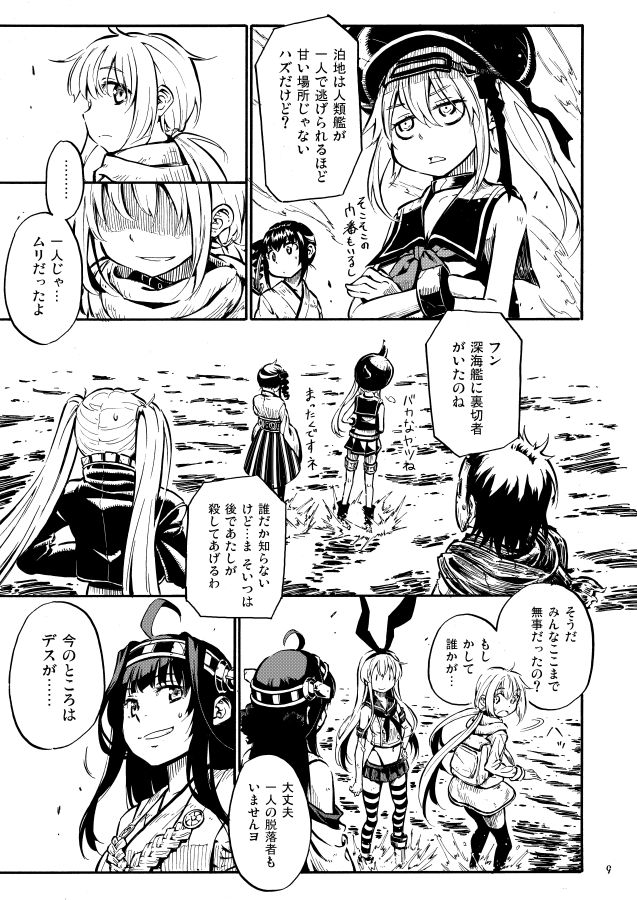 ... ahoge ancient_destroyer_oni animal_ears backpack bag cape closed_eyes comic crossed_arms destroyer_hime detached_sleeves double_bun fake_animal_ears greyscale hair_between_eyes headgear hidden_eyes horned_headwear jacket japanese_clothes kantai_collection kimono kongou_(kantai_collection) long_hair long_sleeves looking_back low_twintails mask meiji_schoolgirl_uniform monochrome navel neckerchief ocean open_mouth rabbit_ears rigging satsuki_(kantai_collection) scarf school_uniform serafuku shaded_face shimakaze_(kantai_collection) shinkaisei-kan shirt side_ponytail sidelocks skirt sleeveless sleeveless_shirt smile southern_ocean_oni spoken_ellipsis striped striped_legwear surprised sweatdrop thigh-highs translation_request twintails unamused zepher_(makegumi_club)