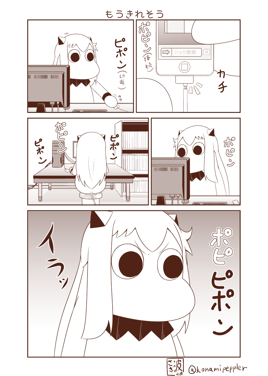 (o)_(o) 1girl artist_name bookshelf cellphone collar comic commentary_request computer computer_keyboard computer_mouse desk frayed_cable highres horns iphone kantai_collection long_hair mittens monitor moomin muppo phone sazanami_konami shinkaisei-kan sidelocks sitting smartphone solo stool tail translation_request twitter_username