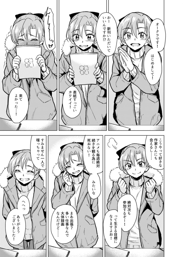 1girl akigumo_(kantai_collection) alternate_costume asymmetrical_bangs bangs blush book bow clenched_hands closed_mouth coat comic covering_mouth eyebrows_visible_through_hair fur_trim greyscale grin hair_between_eyes hair_bow hands_together holding holding_book kantai_collection long_hair long_sleeves looking_at_viewer mole mole_under_eye monochrome nathaniel_pennel open_mouth pocket ponytail scratching_cheek sketchbook smile speech_bubble sweater table teeth translation_request turtleneck turtleneck_sweater