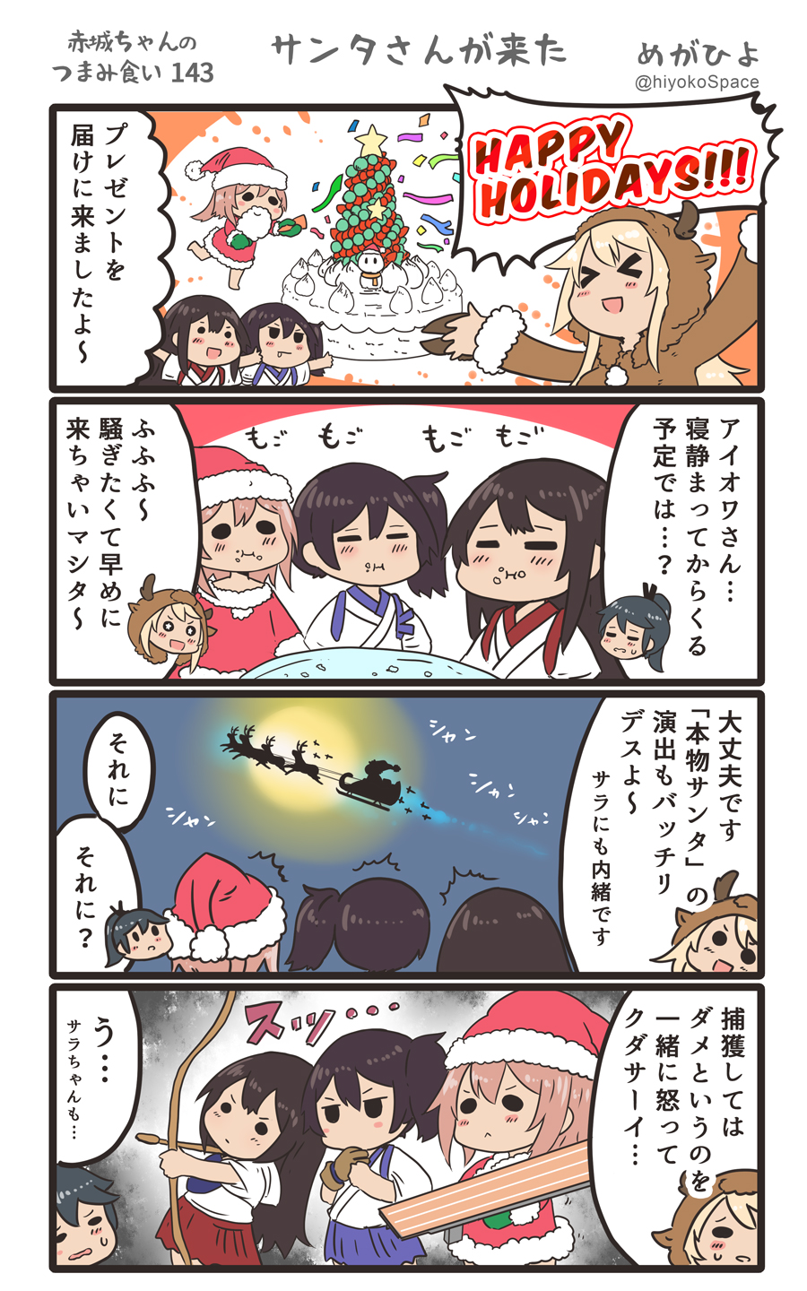 4koma akagi_(kantai_collection) alternate_costume animal_costume antlers bow_(weapon) brown_hair capelet comic gloves highres hiyoko_(nikuyakidaijinn) holding holding_bow_(weapon) holding_weapon houshou_(kantai_collection) iowa_(kantai_collection) japanese_clothes kaga_(kantai_collection) kantai_collection long_hair multiple_girls ponytail red_nose reindeer_antlers reindeer_costume santa_costume saratoga_(kantai_collection) side_ponytail speech_bubble sweatdrop translation_request twitter_username weapon younger