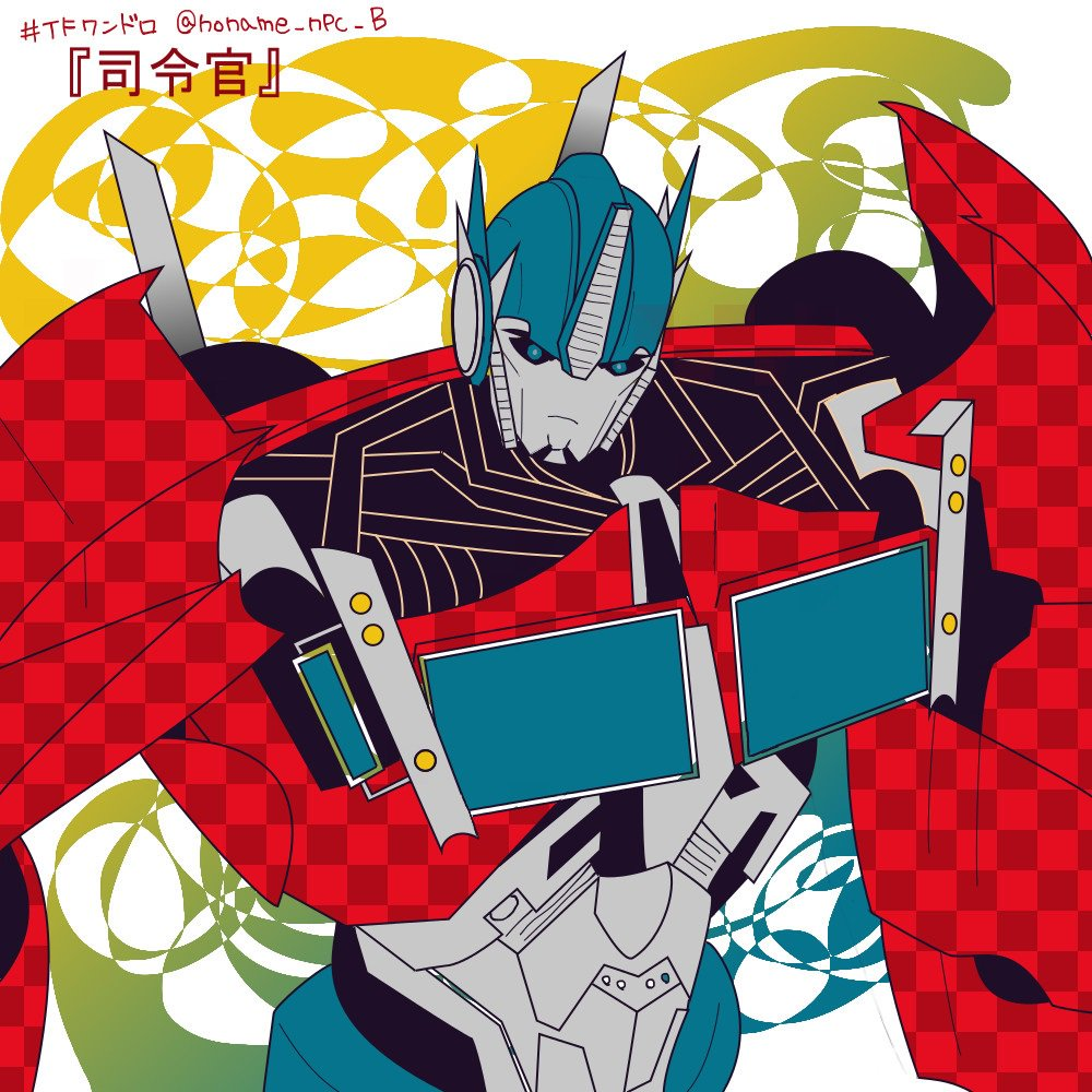 1boy artist_request autobot blue_eyes looking_at_viewer no_humans optimus_prime personification solo standing transformers transformers_prime upper_body