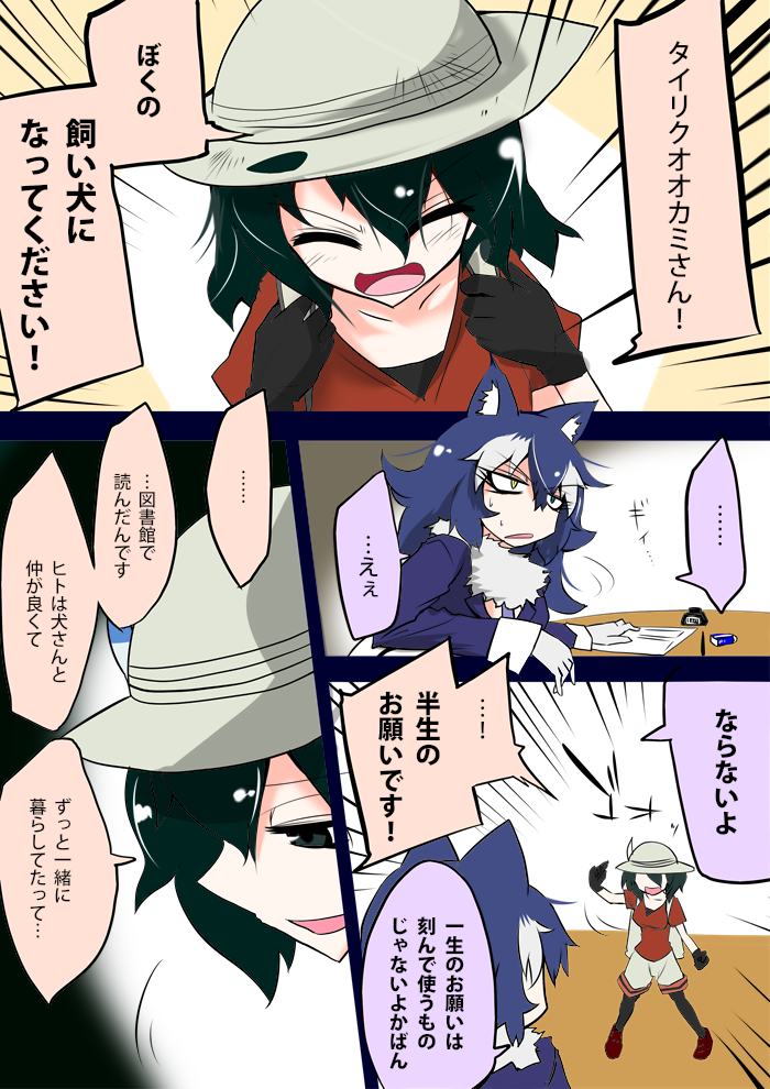 2girls animal_ears backpack bag black_eyes black_gloves black_hair blush bucket_hat comic eri_(yangyang_nickbow) gloves grey_wolf_(kemono_friends) hair_between_eyes hat hat_feather heterochromia ink_well kaban_(kemono_friends) kemono_friends long_hair multicolored_hair multiple_girls red_shirt shirt short_hair shorts translation_request two-tone_hair wavy_hair wolf_ears