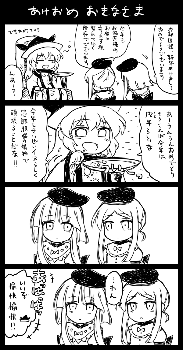 3girls 4koma alcohol comic cup dress empty_eyes expressionless hat laughing long_hair matara_okina multiple_girls nishida_satono pote_(ptkan) sakazuki sake short_hair_with_long_locks skirt tabard teireida_mai touhou translation_request