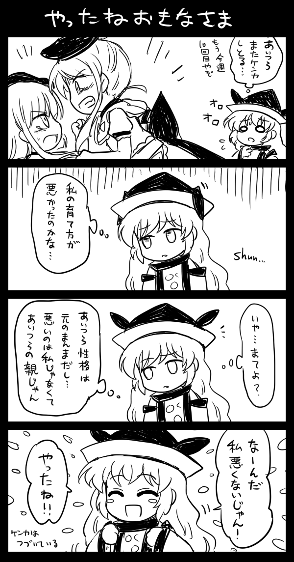 3girls 4koma comic dress fighting happy hat long_hair matara_okina multiple_girls nishida_satono open_mouth pote_(ptkan) sad short_hair short_hair_with_long_locks skirt smile tabard teireida_mai touhou translation_request