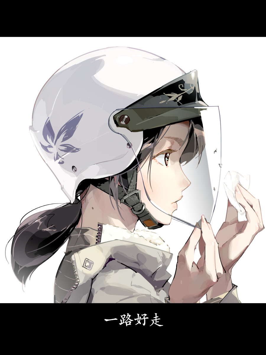 1girl black_hair brown_eyes coat commentary_request from_side hands_up helmet highres holding looking_ahead low_ponytail motorcycle_helmet original parted_lips ponytail profile simple_background solo tennohi translation_request upper_body visor white_background white_helmet windowboxed wipe