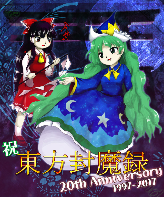 1997 2017 2girls adapted_costume anniversary annoyed ascot bangs bare_shoulders black_hair blue_dress blue_hat crescent_moon detached_sleeves dress frilled_skirt frills ghost_tail gohei green_eyes green_hair hakurei_reimu hat holding long_hair long_sleeves mima moon moon_print multiple_girls nontraditional_miko official_style oota_jun'ya_(style) open_mouth red_eyes red_skirt ribbon ribbon-trimmed_clothes ribbon-trimmed_sleeves ribbon_trim sakuragi_rian shide skirt skirt_set smile star star_print sun sun_print touhou touhou_(pc-98) very_long_hair wide_sleeves wizard_hat yellow_neckwear yellow_ribbon