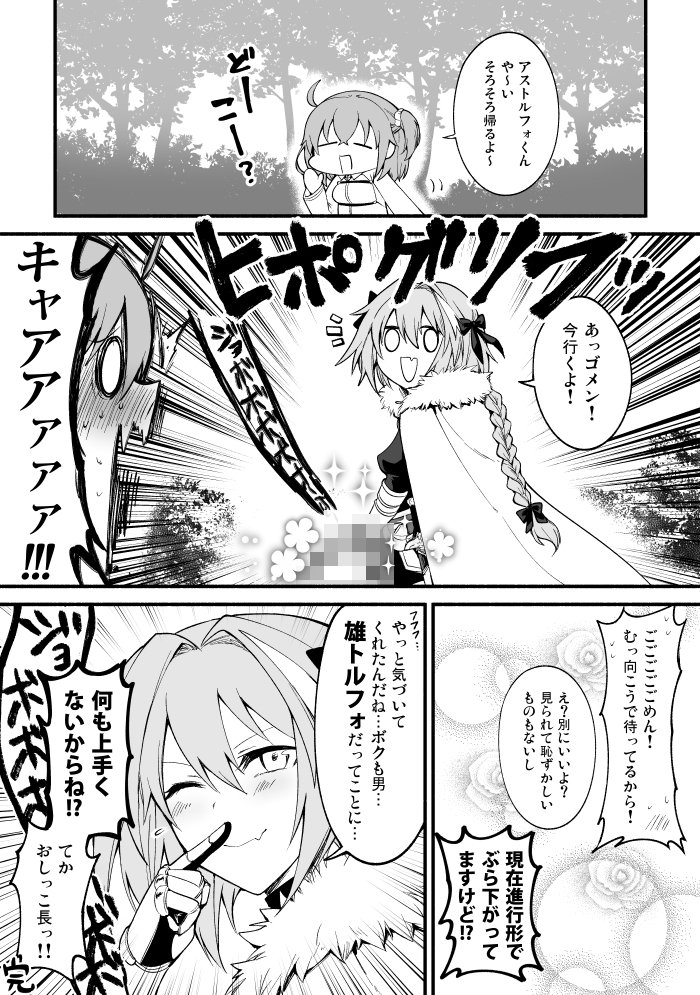 1boy 1girl armor astolfo_(fate) braid cape censored comic fang fate/grand_order fate_(series) fujimaru_ritsuka_(female) greyscale long_hair monochrome mosaic_censoring peeing piroya_(shabushabu) sparkle translation_request wiping_nose