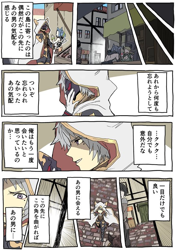 1boy city comic doraf erun_(granblue_fantasy) granblue_fantasy grey_eyes grey_hair hood mask mole mole_under_eye people scissors shopping_district six_(granblue_fantasy) translation_request wanotsuku