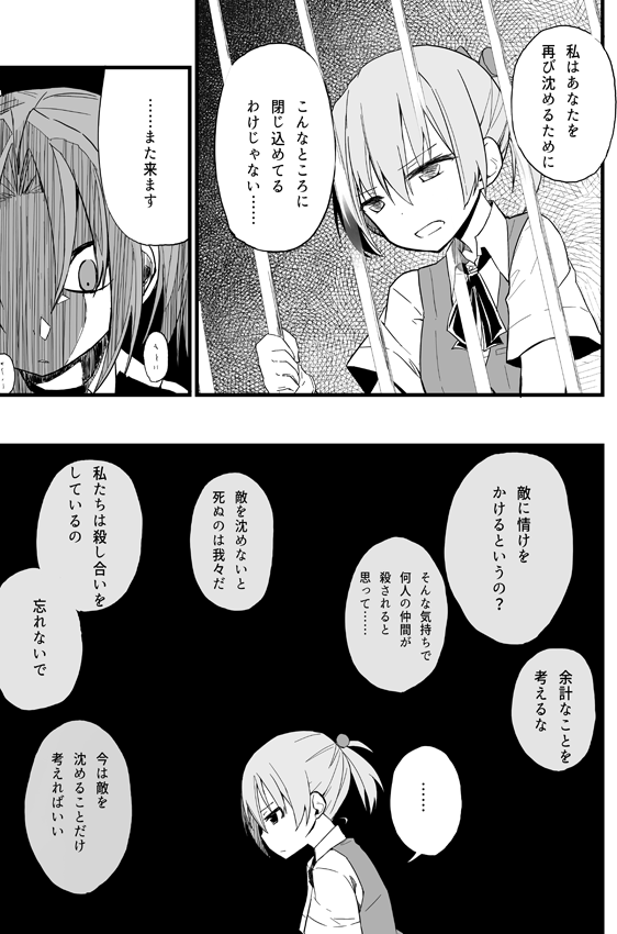 ... 2girls bangs collared_shirt comic dark_persona eyebrows_visible_through_hair gloves greyscale hair_between_eyes hair_intakes hair_ornament holding_bars kagerou_(kantai_collection) kakizaki_(chou_neji) kantai_collection monochrome multiple_girls neck_ribbon ponytail profile ribbon school_uniform shaded_face shinkaisei-kan shiranui_(kantai_collection) shirt short_sleeves speech_bubble spoken_ellipsis translation_request twintails vest