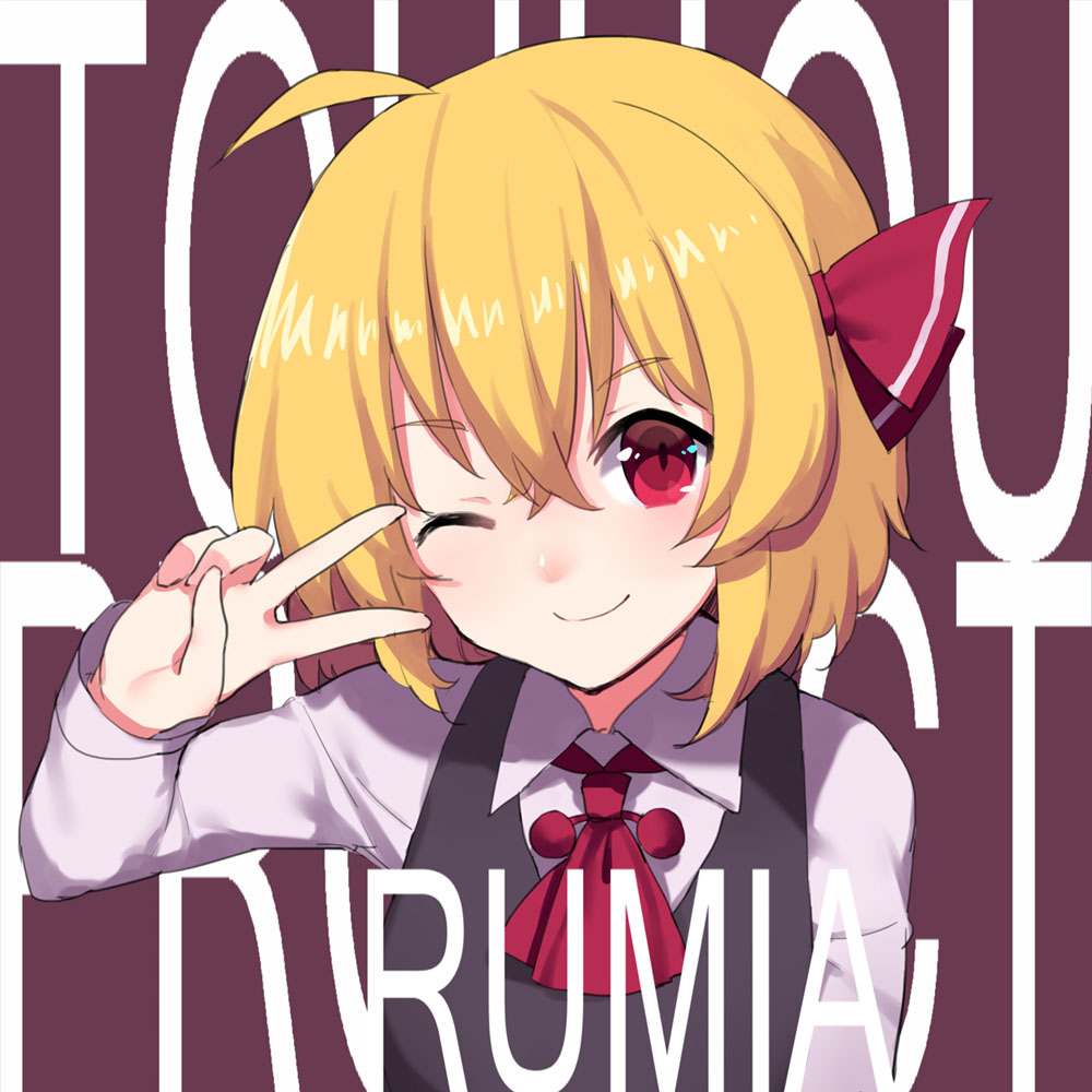 1girl ahoge black_vest blonde_hair character_name commentary_request copyright_name eyebrows_visible_through_hair hair_ribbon long_sleeves neck_ribbon one_eye_closed purple_background red_eyes red_ribbon ribbon rumia sh_(562835932) shirt short_hair simple_background smile solo touhou upper_body v vest white_shirt