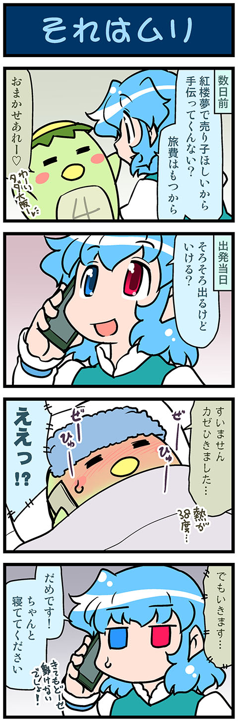 1girl 4koma :d =_= artist_self-insert blue_eyes blue_hair blue_vest blush blush_stickers cellphone comic commentary_request empty_eyes eyebrows_visible_through_hair full-face_blush heterochromia highres jitome juliet_sleeves kappa long_sleeves looking_up majin_gappa mizuki_hitoshi no_mouth open_mouth phone pillow puffy_sleeves red_eyes short_hair sick smartphone smile sweatdrop talking_on_phone tatara_kogasa touhou towel towel_on_head translation_request under_covers upper_body vest