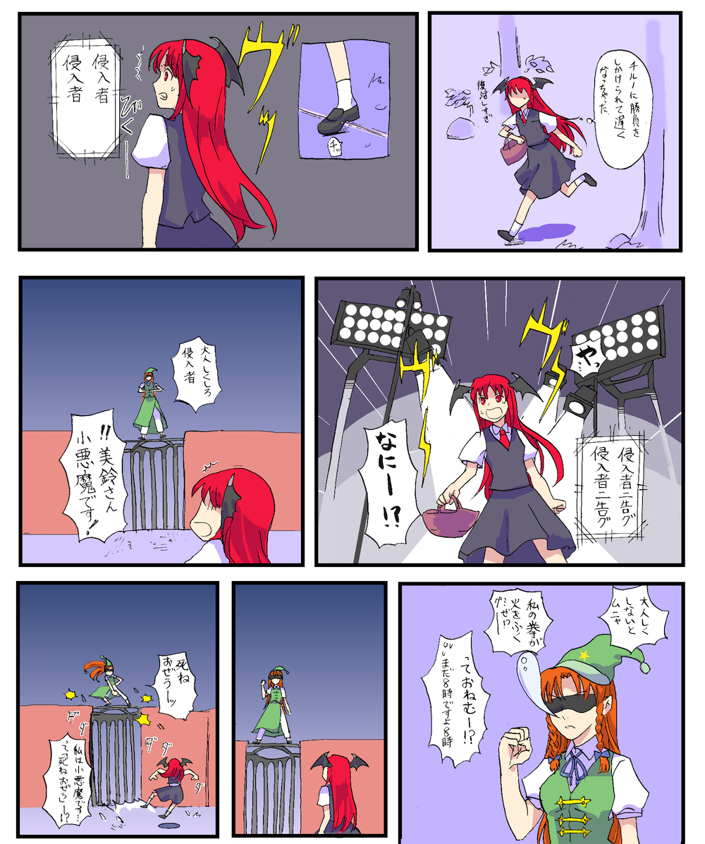 /\/\/\ 2girls alternate_headwear arm_up basket bat_wings braid chamaruku china_dress chinese_clothes clenched_hand clenched_teeth comic commentary_request danmaku dodging dress fighting_stance full_body gate hat head_wings hong_meiling jumping koakuma long_hair looking_at_another multiple_girls necktie nervous nightcap nose_bubble open_mouth outdoors red_eyes red_neckwear redhead running shoes short_sleeves skirt skirt_set sleep_mask socks spotlight star surprised teeth touhou translation_request tree tripwire twin_braids vest wall wings