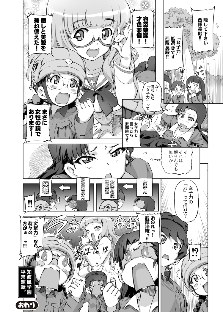 !? 6+girls adjusting_eyewear arm_grab arm_support arrow artist_name asymmetrical_bangs bangs blouse blunt_bangs blush_stickers braid burning_eyes chi-hatan_military_uniform clenched_hand closed_eyes comic copyright_name double_bun embarrassed extra eyebrows_visible_through_hair floral_background flying_sweatdrops fukuda_(girls_und_panzer) gekitotsu!_joshikousei_oiroke_sensha_gundan gemu555 girls_und_panzer glasses greyscale hair_rings half-closed_eyes hands_on_own_face helmet hosomi_(girls_und_panzer) jacket kneeling long_hair long_sleeves looking_at_another looking_at_viewer lying military military_uniform miniskirt monochrome multiple_girls neckerchief nishi_kinuyo ojou-sama_pose on_back ooarai_school_uniform open_mouth outdoors pleated_skirt school_uniform semi-rimless_eyewear serafuku short_hair shouting skirt spoken_interrobang standing takebe_saori thigh-highs translation_request tree twin_braids twintails under-rim_eyewear uniform