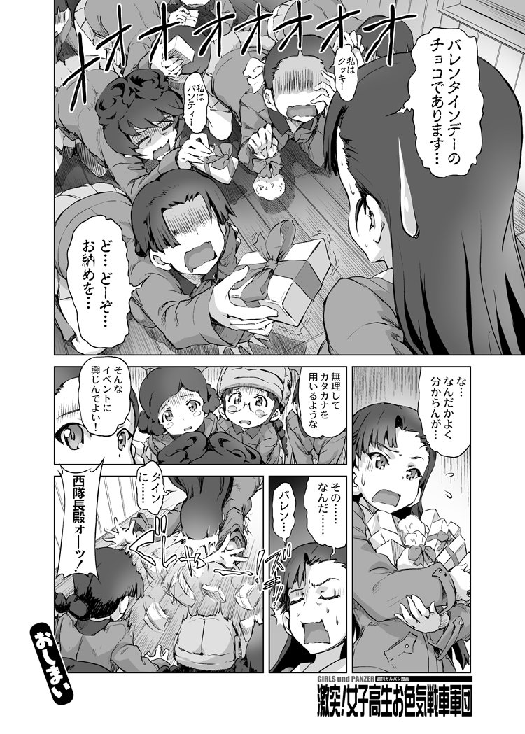 6+girls all_fours artist_name asymmetrical_bangs bangs blush_stickers bow braid chi-hatan_military_uniform closed_eyes comic copyright_name extra eyebrows_visible_through_hair faceless faceless_female falling flying_sweatdrops fukuda_(girls_und_panzer) gekitotsu!_joshikousei_oiroke_sensha_gundan gemu555 gift girls_und_panzer glasses gloom_(expression) greyscale hair_bow hair_rings helmet holding hosomi_(girls_und_panzer) ikeda_(girls_und_panzer) jacket kneeling long_hair long_sleeves looking_at_another military military_uniform miniskirt monochrome multiple_girls nishi_kinuyo open_mouth parted_lips pleated_skirt ponytail round_eyewear skirt standing sweatdrop tamada_(girls_und_panzer) teramoto_(girls_und_panzer) translation_request twin_braids twintails uniform wavy_mouth