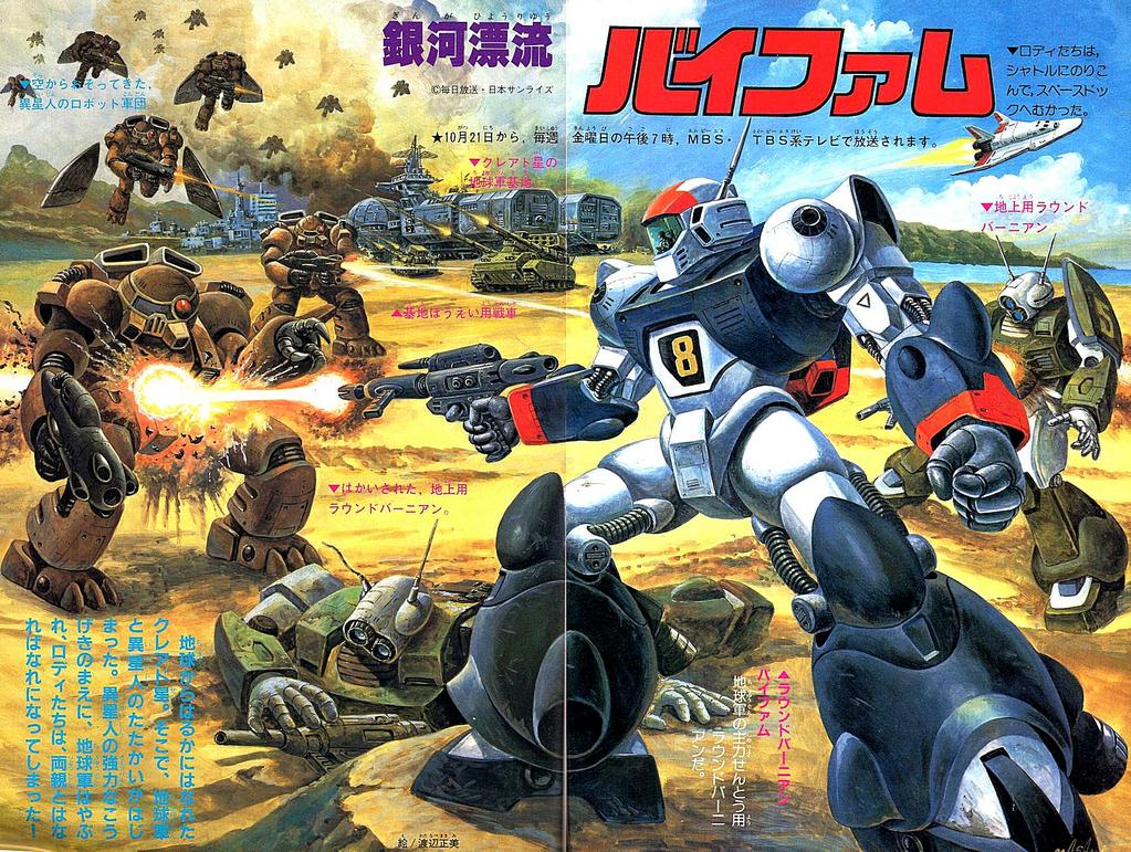 80s army artist_request battle beam_rifle building cannon character_request damaged energy_beam energy_gun epic explosion firing flying ginga_hyouryuu_vifam ground_vehicle mecha military military_vehicle motor_vehicle official_art oldschool promotional_art realistic scan science_fiction smoke space_craft space_shuttle tagme tank traditional_media translation_request vifam weapon wreckage