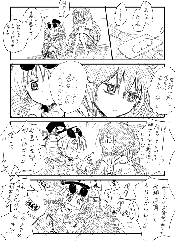 bangle barefoot bow bracelet comic debt drawstring drill_hair earrings eyewear_on_head hair_bow hat hat_bow hood hoodie jewelry kiritani_(marginal) long_hair monochrome necklace pendant short_hair siblings sisters sunglasses top_hat touhou translation_request twin_drills yorigami_jo'on yorigami_shion