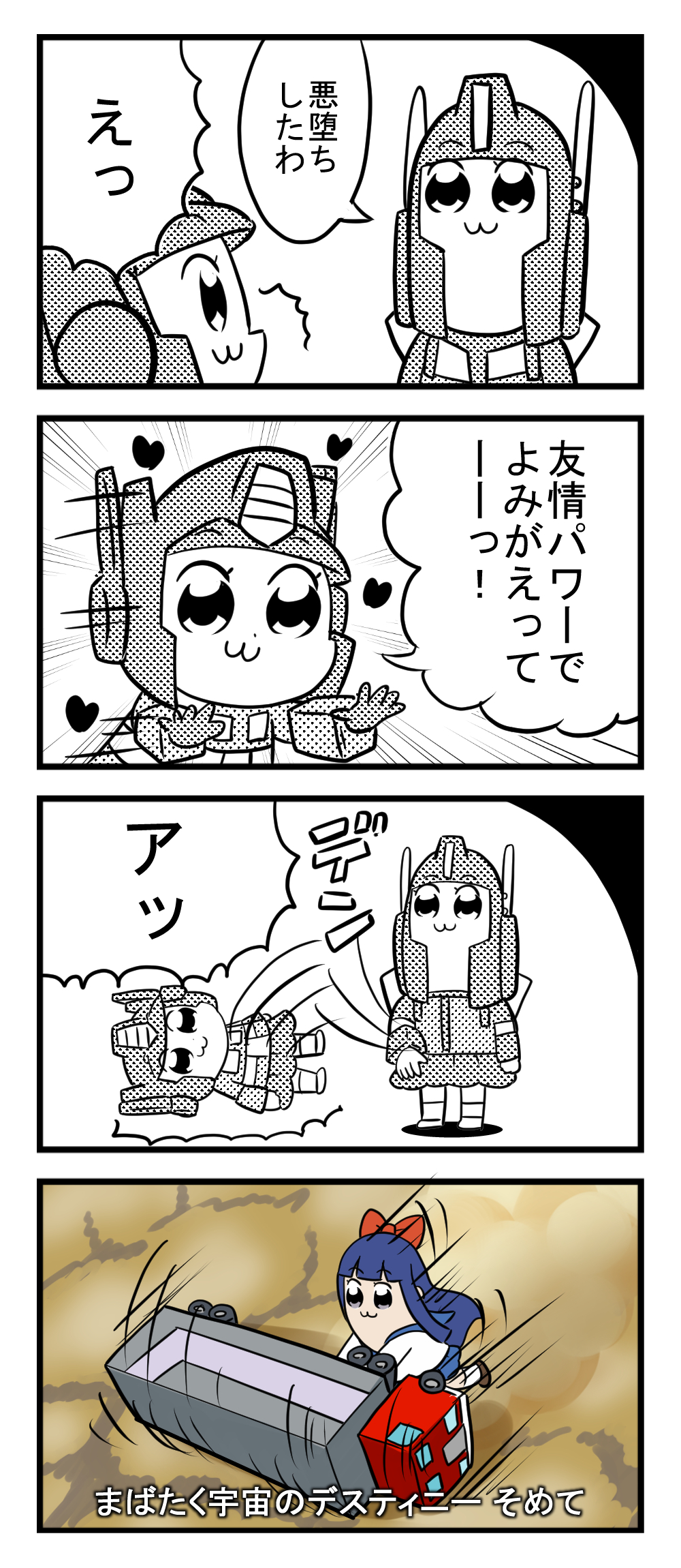 2girls 4koma 80s :3 asimo953 autobot bkub_(style) black_hair comic cosplay crossover greyscale ground_vehicle headgear highres long_hair monochrome motor_vehicle multiple_girls oldschool optimus_prime optimus_prime_(cosplay) parody personification pipimi poptepipic popuko school_uniform seiyuu_connection short_hair skirt smile standing style_parody transformers translation_request truck ultra_magnus ultra_magnus_(cosplay)