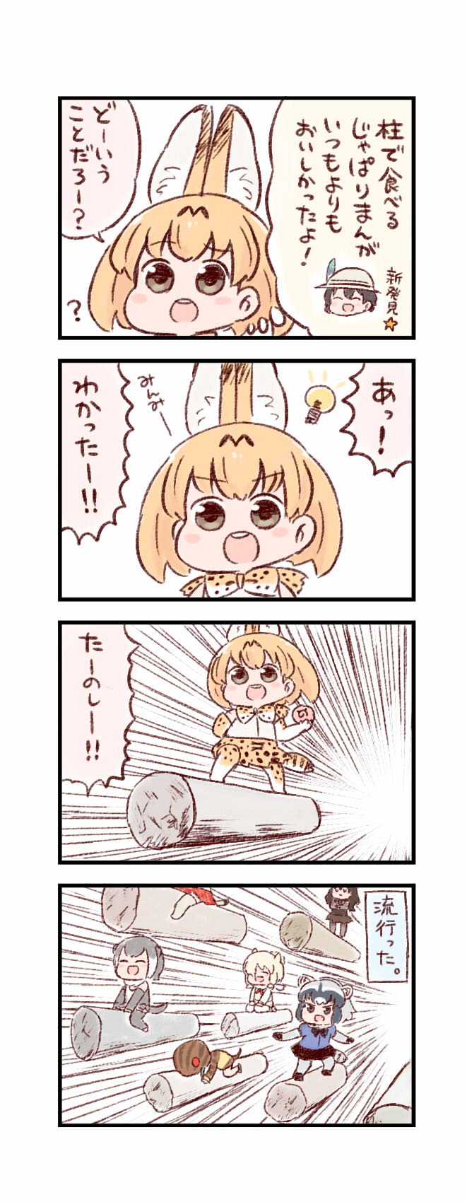 4koma 6+girls :d :o alpaca_ears alpaca_suri_(kemono_friends) animal_ears batta_(ijigen_debris) black_eyes black_hair black_neckwear black_skirt blonde_hair blue_shirt blush_stickers bow bowtie chibi closed_eyes comic commentary_request common_raccoon_(kemono_friends) dragon_ball elbow_gloves emphasis_lines eyebrows_visible_through_hair food gloves grey_gloves grey_hair grey_hat hair_over_one_eye hat_feather helmet highres holding holding_food hood hood_up hoodie japari_bun kaban_(kemono_friends) kemono_friends legs_apart light_bulb lion_(kemono_friends) lion_tail log looking_at_viewer lying moose_(kemono_friends) multicolored_hair multiple_girls on_stomach open_mouth orange_hair otter_ears otter_tail parody pith_helmet puffy_short_sleeves puffy_sleeves raccoon_ears raccoon_tail raised_eyebrow red_skirt round_teeth seiza serval_(kemono_friends) serval_ears serval_print serval_tail shirt short_hair short_sleeves sitting skirt sleeveless sleeveless_shirt small-clawed_otter_(kemono_friends) smile snake_tail tail tao_pai_pai teeth tengen_toppa_gurren_lagann thought_bubble translation_request tsuchinoko_(kemono_friends) white_legwear white_shirt