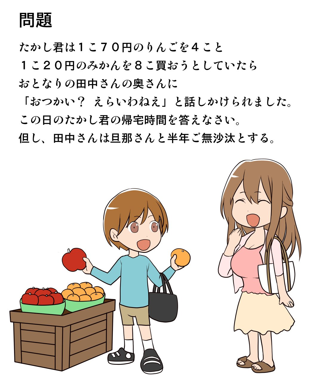 1boy 1girl apple bag breasts brown_eyes brown_hair food fruit grocery_bag highres kloah large_breasts orange original shopping_bag smile