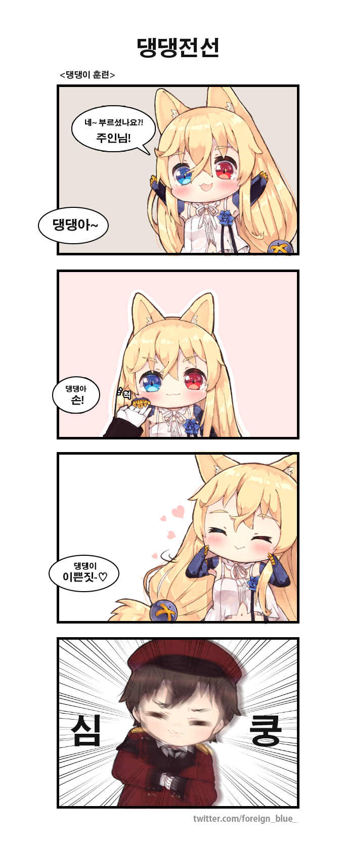 1boy 1girl 4koma :> :3 :d animal_ears armpits babydoll bangs blonde_hair blue_eyes blush brown_hair cat_ears chibi closed_eyes closed_mouth comic detached_collar elbow_gloves eyebrows_visible_through_hair foreign_blue g41_(girls_frontline) girls_frontline gloves hair_between_eyes hair_ornament hat heart heterochromia highres jacket korean long_hair long_sleeves military_hat military_jacket motion_blur navel open_mouth purple_gloves red_eyes red_hat red_jacket smile translation_request very_long_hair white_babydoll white_collar white_gloves