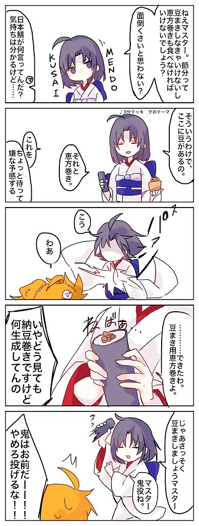 2girls 5koma ahoge black_eyes black_hair closed_eyes comic commentary_request ehoumaki fate/grand_order fate_(series) food fujimaru_ritsuka_(female) holding holding_food japanese_clothes kara_no_kyoukai kimono long_sleeves looking_at_another makizushi matecharon multiple_girls no_nose obi open_mouth orange_hair ryougi_shiki sash short_hair sushi sweat translation_request white_background white_kimono wide_sleeves