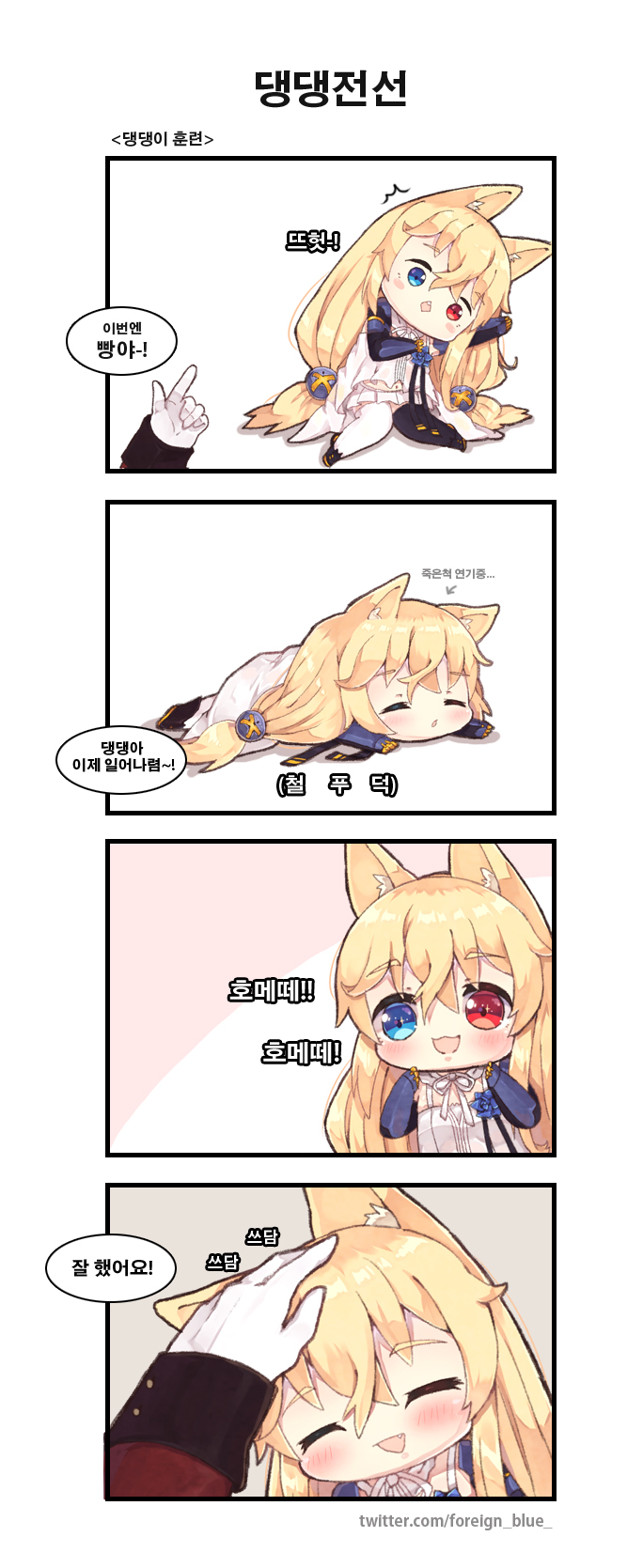 /\/\/\ 1girl 4koma :<> :3 :d animal_ears babydoll bangs black_legwear blonde_hair blue_eyes blush blush_stickers cat_ears chibi closed_eyes comic detached_collar elbow_gloves eyebrows_visible_through_hair fang foreign_blue g41_(girls_frontline) girls_frontline gloves hair_between_eyes hair_ornament heterochromia highres index_finger_raised korean long_hair long_sleeves lying mismatched_legwear navel on_stomach open_mouth out_of_frame outstretched_arms parted_lips petting pleated_skirt purple_gloves red_eyes skirt smile thigh-highs translation_request upper_teeth very_long_hair white_babydoll white_collar white_gloves white_legwear white_skirt
