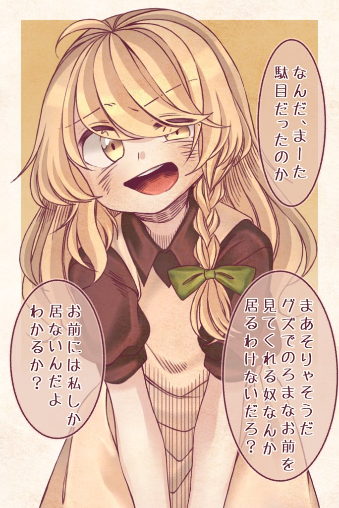 1girl ahoge black_shirt blonde_hair braid commentary_request cowboy_shot green_ribbon iiha_toobu kirisame_marisa long_hair looking_at_viewer no_hat no_headwear open_mouth ribbon shirt side_braid single_braid solo speech_bubble teeth touhou translation_request vest white_vest yellow_eyes