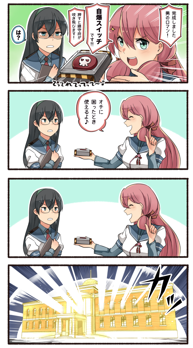 2girls 4koma :d ^_^ ^o^ akashi_(kantai_collection) black_hair blue_eyes blue_sailor_collar blue_shirt closed_eyes comic commentary_request glasses green_eyes green_hairband hair_between_eyes hair_ribbon hairband highres ido_(teketeke) kantai_collection long_sleeves multiple_girls musical_note necktie ooyodo_(kantai_collection) open_mouth pink_hair quaver red_neckwear red_ribbon ribbon sailor_collar school_uniform serafuku shaded_face shirt smile speech_bubble translation_request tress_ribbon v-shaped_eyebrows