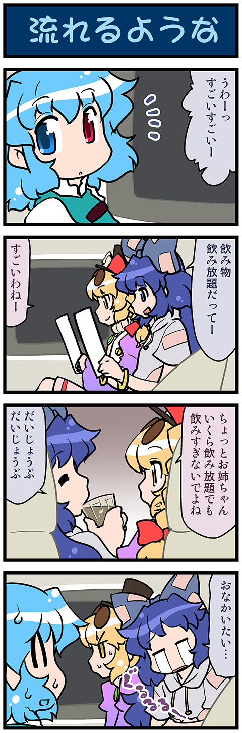 3girls 4koma artist_self-insert blue_eyes blue_hair bow brown_eyes closed_eyes comic commentary_request crying cup drinking eyewear_on_head hair_bow heterochromia highres hood hoodie juliet_sleeves long_hair long_sleeves mizuki_hitoshi multiple_girls open_mouth puffy_sleeves red_eyes self_hug short_hair short_sleeves sitting smile streaming_tears sunglasses sweatdrop tatara_kogasa tears touhou translation_request vehicle_interior vest window yorigami_jo'on yorigami_shion