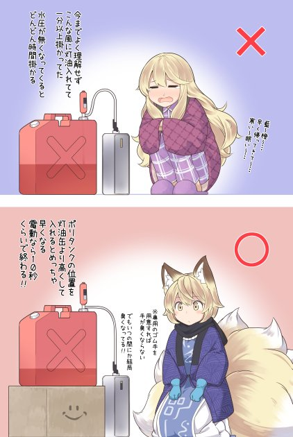2girls alternate_costume bent_knees box cardboard_box cold comparison full_body gloves heater jacket jerry_can multiple_girls no_hat no_headwear pants seiza sitting slippers tabard tamahana touhou translation_request yakumo_ran yakumo_yukari