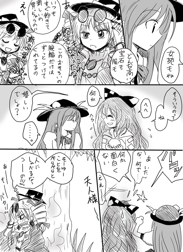 bangle bow bracelet comic debt drawstring drill_hair earrings eyewear_on_head food fruit hair_bow hat hat_bow hinanawi_tenshi hood hoodie jealous jewelry kiritani_(marginal) long_hair monochrome necklace peach pendant short_hair siblings sisters skirt sunglasses top_hat touhou translation_request twin_drills yorigami_jo'on yorigami_shion
