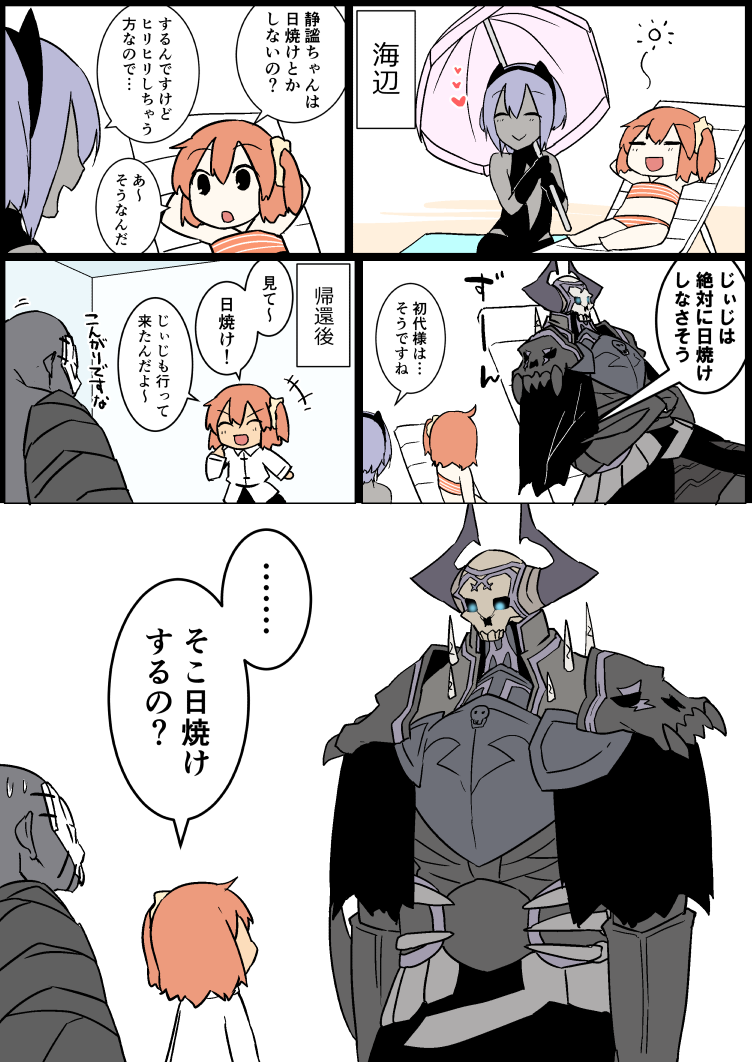 +++ ... 2boys 2girls :> :d ^_^ armor bandage bandaged_arm bangs bare_shoulders beach bikini black_bodysuit black_cloak black_gloves blush bodysuit brown_hair chair closed_eyes comic eiri_(eirri) eyebrows_visible_through_hair fate/grand_order fate_(series) fujimaru_ritsuka_(female) gloves glowing glowing_eyes grey_skin hair_between_eyes hair_ornament hair_scrunchie halter_top halterneck hassan_of_serenity_(fate) heart holding holding_umbrella horns king_hassan_(fate/grand_order) lounge_chair multiple_boys multiple_girls open_mouth outdoors pink_umbrella purple_hair scrunchie side_ponytail skull skull_mask smile spikes spoken_ellipsis striped striped_bikini swimsuit tan translation_request true_assassin umbrella yellow_scrunchie