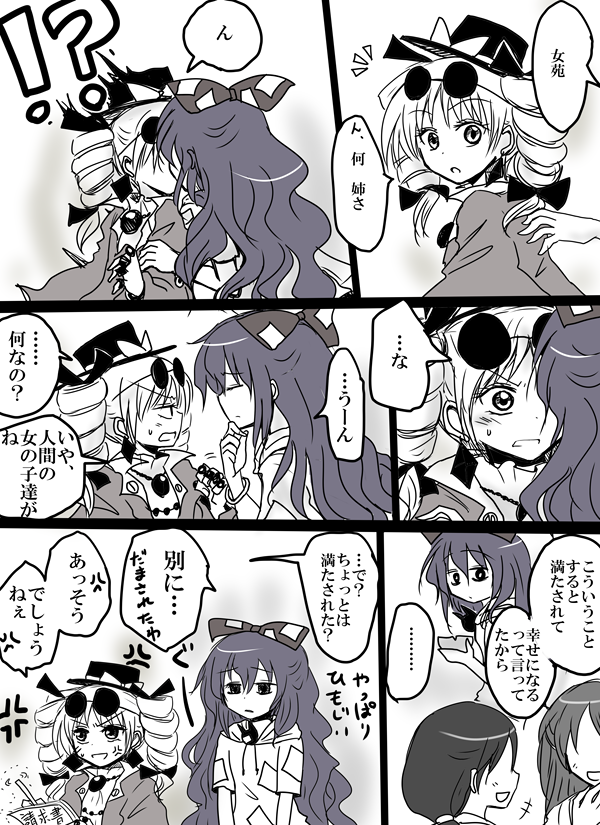 anger_vein bangle bow bracelet comic debt drawstring drill_hair earrings eyewear_on_head hair_bow hat hat_bow hood hoodie jewelry kiritani_(marginal) kiss long_hair monochrome necklace pendant short_hair siblings sisters sunglasses top_hat touhou translation_request twin_drills yorigami_jo'on yorigami_shion