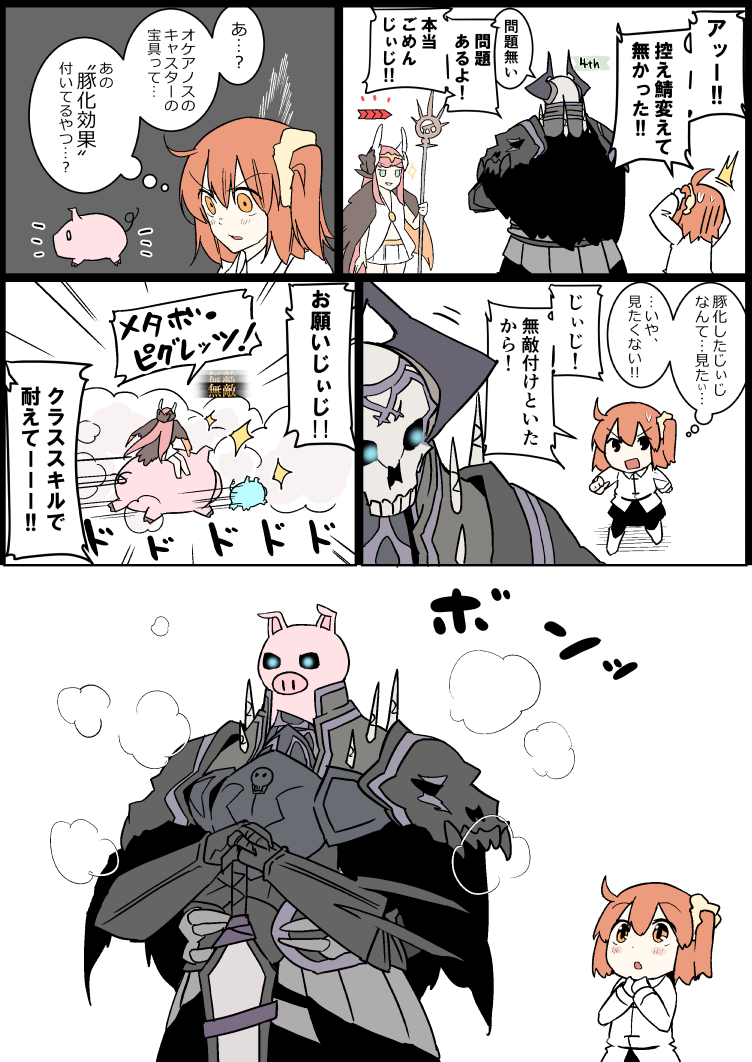 /\/\/\ 1boy 2girls :o animal armor bangs black_cloak black_legwear black_skirt black_wings blush boots brown_eyes brown_hair chaldea_uniform circe_(fate/grand_order) comic eiri_(eirri) eyebrows_visible_through_hair fate/grand_order fate_(series) fujimaru_ritsuka_(female) glowing glowing_eyes hair_between_eyes hair_ornament hair_scrunchie hands_on_hilt head_wings holding holding_staff horns jacket king_hassan_(fate/grand_order) knee_boots long_hair long_sleeves multiple_girls open_mouth own_hands_together pantyhose parted_lips pig pig_head pink_hair pleated_skirt pointing scrunchie shirt side_ponytail sidesaddle skirt skull spikes staff standing sweat sword translation_request v-shaped_eyebrows very_long_hair weapon white_footwear white_jacket white_shirt white_skirt wings yellow_scrunchie