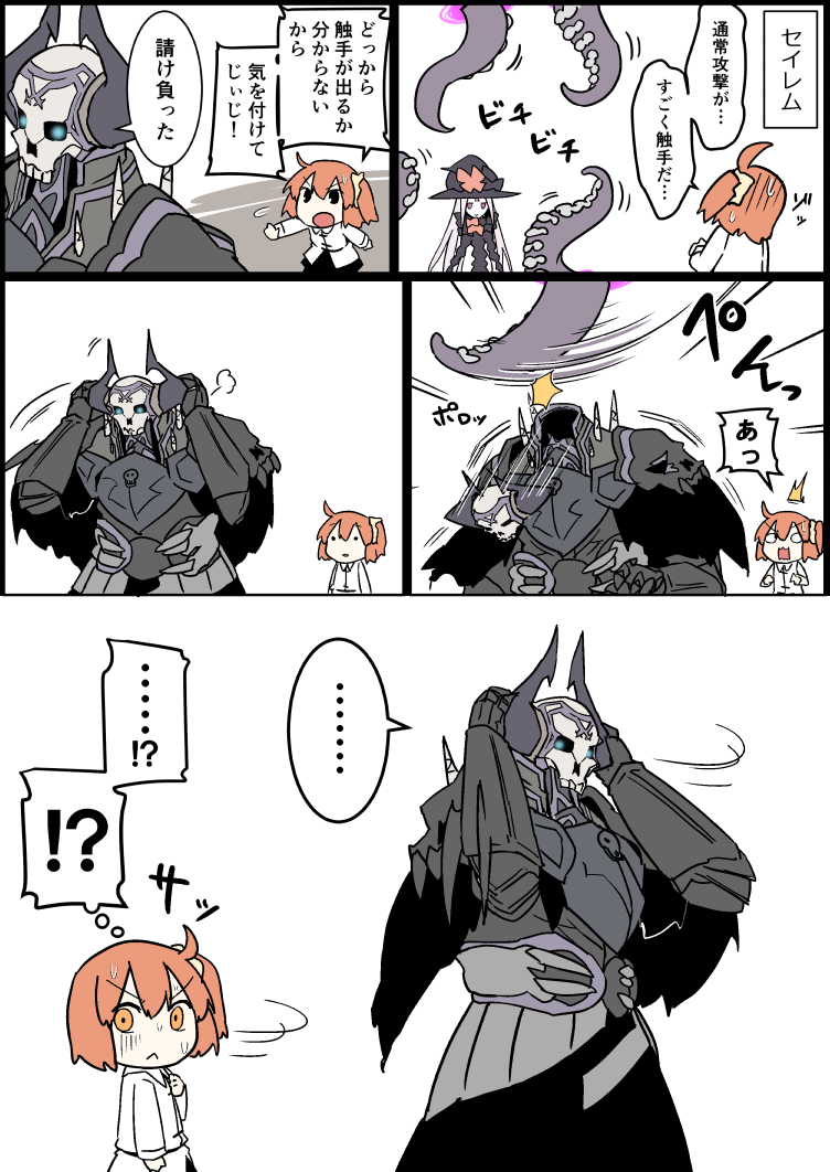 !? ... /\/\/\ 1boy 2girls :< abigail_williams_(fate/grand_order) armor bangs black_bow black_cloak black_eyes black_hat black_skirt bow brown_eyes brown_hair chaldea_uniform closed_mouth comic disembodied_head eiri_(eirri) eyebrows_visible_through_hair fate/grand_order fate_(series) fujimaru_ritsuka_(female) glowing glowing_eyes hair_between_eyes hair_ornament hair_scrunchie hat hat_bow horns jacket king_hassan_(fate/grand_order) long_sleeves looking_to_the_side multiple_girls o_o orange_bow outstretched_arm pale_skin portal_(object) revealing_clothes scrunchie side_ponytail skirt skull spikes spoken_ellipsis spoken_interrobang suction_cups sweat tentacle translation_request v-shaped_eyebrows violet_eyes white_jacket witch_hat yellow_scrunchie