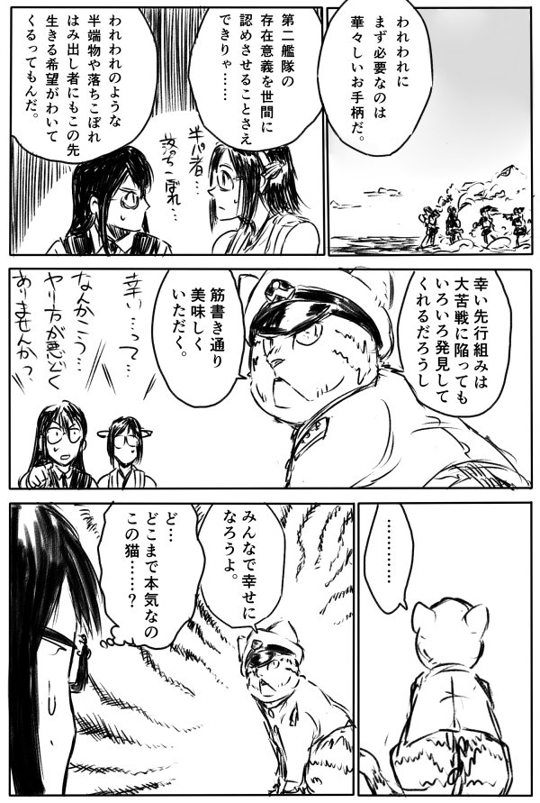 animal cat comic glasses hairband hat headgear kantai_collection kirishima_(kantai_collection) military_hat monochrome non-human_admiral_(kantai_collection) nontraditional_miko ooyodo_(kantai_collection) peaked_cap traditional_media translation_request yuuki_(yuuki333)