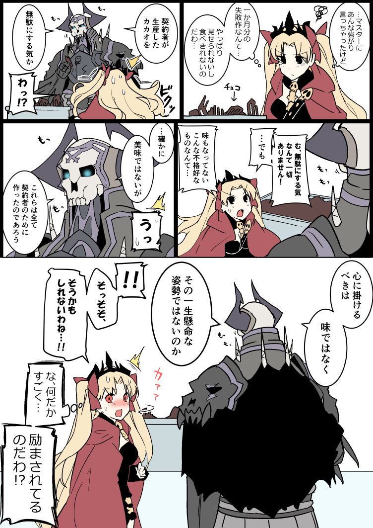 !! /\/\/\ 1boy 1girl armor between_breasts black_cloak black_dress black_eyes blonde_hair blush bow breasts cape comic dress eating eiri_(eirri) ereshkigal_(fate/grand_order) fate/grand_order fate_(series) food glowing glowing_eyes hair_bow holding holding_food horns king_hassan_(fate/grand_order) long_hair long_sleeves medium_breasts nose_blush open_mouth red_bow red_cape red_eyes skull spikes spine sweat tears tiara translation_request two_side_up very_long_hair