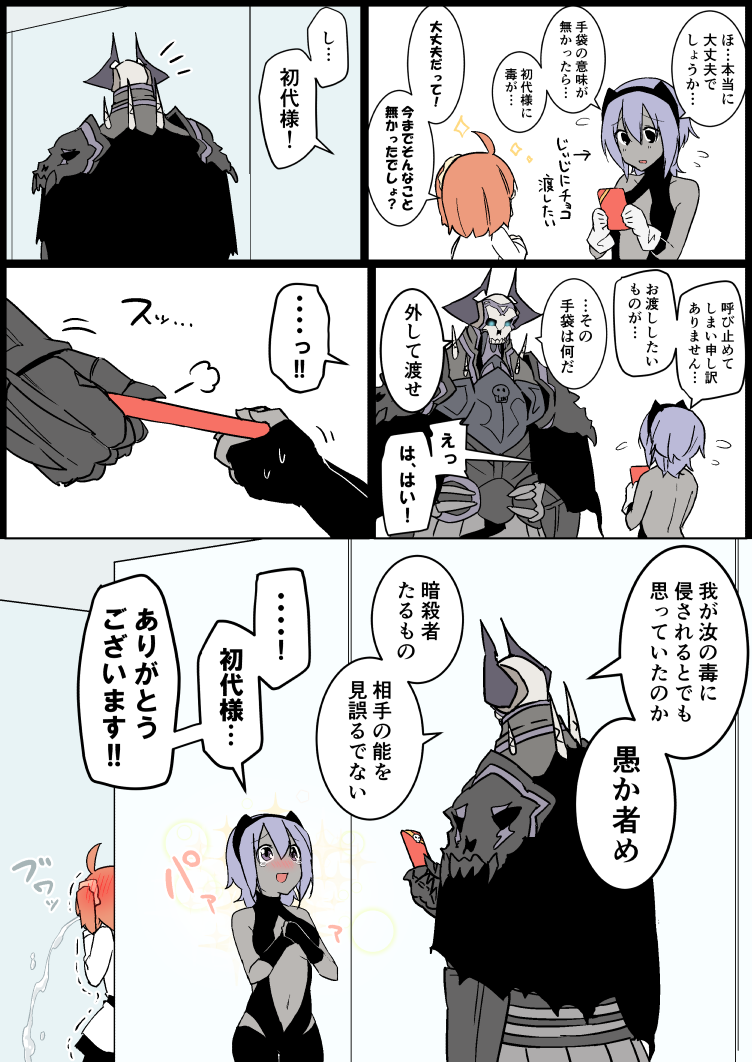 ...! 1boy 2girls :d armor backless_outfit bangs bare_back bare_shoulders black_bodysuit black_cloak black_eyes black_gloves black_skirt blush body_blush bodysuit chaldea_uniform comic crying directional_arrow eiri_(eirri) elbow_gloves eyebrows_visible_through_hair fate/grand_order fate_(series) fingerless_gloves flying_sweatdrops fujimaru_ritsuka_(female) gift gloves glowing glowing_eyes grey_skin hair_between_eyes hair_ornament hair_scrunchie happy_tears hassan_of_serenity_(fate) holding holding_gift horns indoors jacket king_hassan_(fate/grand_order) long_sleeves multiple_girls navel nose_blush open_mouth parted_lips purple_hair scrunchie side_ponytail skirt skull smile sparkle spikes streaming_tears sweat tears translation_request trembling violet_eyes white_gloves white_jacket yellow_scrunchie