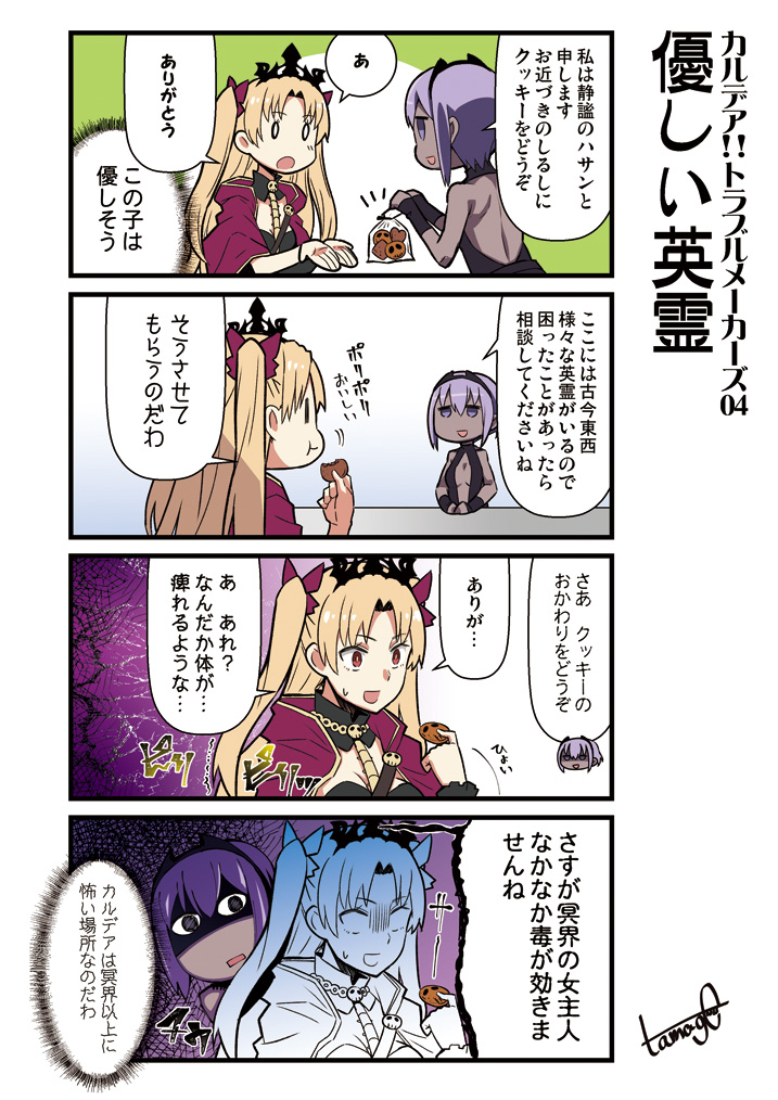 2girls 4koma :d :t back bare_shoulders blonde_hair breasts cape cleavage comic cookie crown eating ereshkigal_(fate/grand_order) fate/grand_order fate/prototype fate/prototype:_fragments_of_blue_and_silver fate_(series) food hairband hassan_of_serenity_(fate) long_hair multiple_girls open_mouth purple_hair red_eyes short_hair smile sweatdrop tamago_(yotsumi_works) translation_request two_side_up violet_eyes