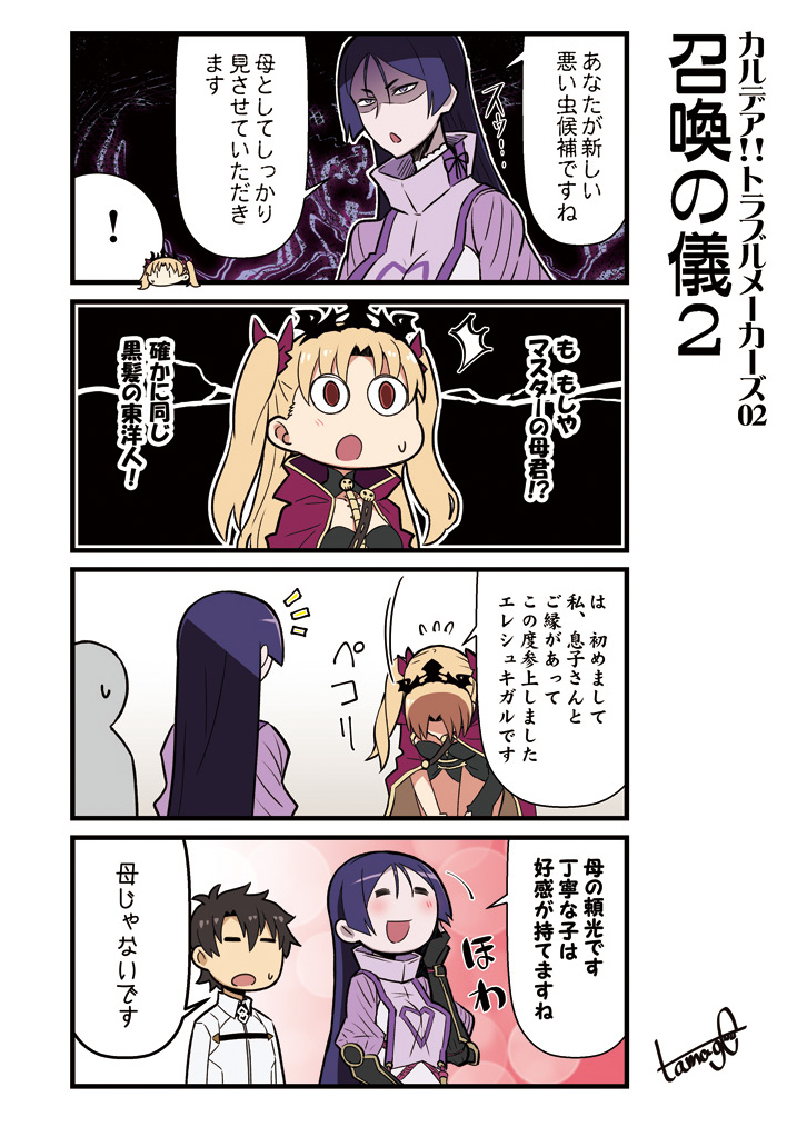 2girls 4koma :d black_gloves blonde_hair bodysuit bracer breasts cape comic crown ereshkigal_(fate/grand_order) fate/grand_order fate_(series) flying_sweatdrops fujimaru_ritsuka_(male) gloves long_hair minamoto_no_raikou_(fate/grand_order) multiple_girls open_mouth purple_hair red_eyes shaded_face smile sweatdrop tamago_(yotsumi_works) translation_request violet_eyes